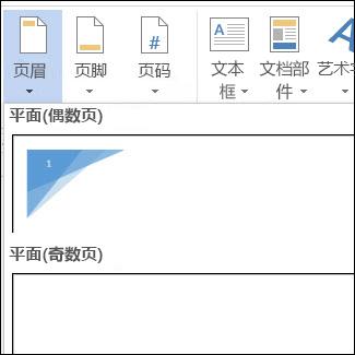 页眉奇数页和偶数页布局