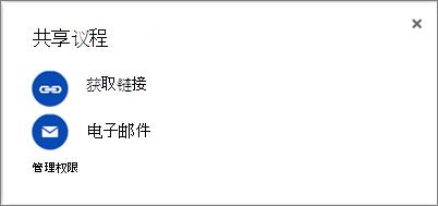 """""""共享""""对话框的屏幕截图"""