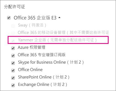 "Office 365 管理中心""分配许可证""分区的截图,其中已选定 Yammer Enterprise 许可证。"