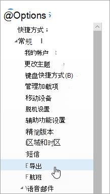 使用所选的导出选项菜单的屏幕截图