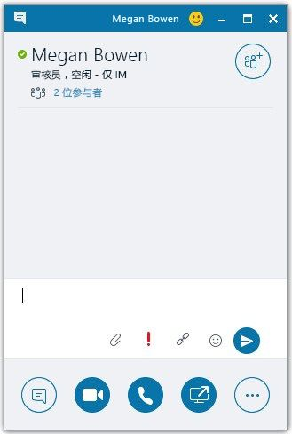 Skype for Business 聊天窗口