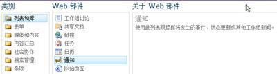 Web 部件选取器