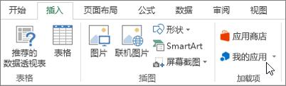 光标指向我的应用程序的 Excel 功能区上的插入选项卡部分的屏幕截图。Excel 选择我的应用程序向 access 应用程序。