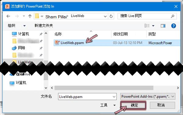 选择 LiveWeb.ppam,然后单击确定。