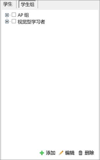 """""""分发页面""""窗格,其中选中了""""学生组""""。用于""""添加""""、""""编辑""""和""""删除""""学生组的工具。"""