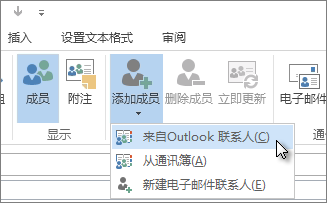 """添加成员""""Outlook 联系人"""