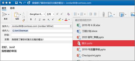 包含要附加的最新云文件列表的邮件