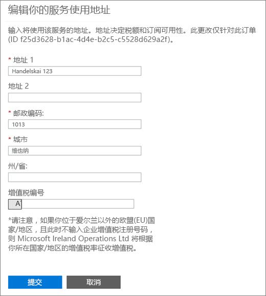 编辑服务使用地址页面与增值税编号底部的框。