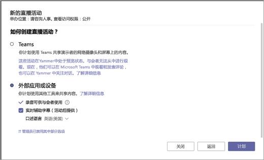 显示生产类型选项的实时事件页面