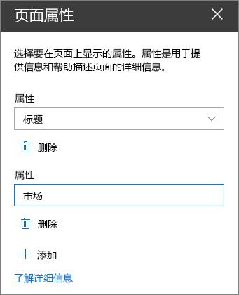 """""""页面属性"""" web 部件窗格"""