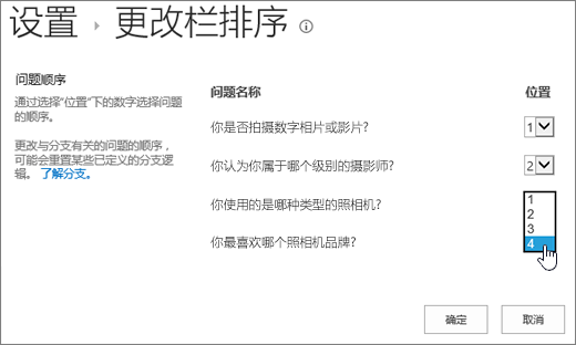 更改问题顺序对话框与上一个问题,突出显示的下拉列表