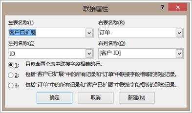 突出显示左侧表单名称的联接属性的屏幕截图