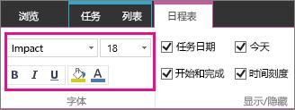 任务日程表功能区显示字体设置