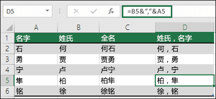 """使用 =B2&"""", """"&A2 连接文本,例如姓氏和名字"""