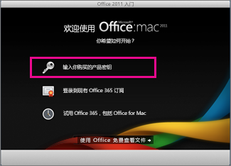 Office for Mac 激活屏幕