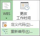 """""""项目""""选项卡、""""WBS""""按钮、下拉菜单中""""重新编号命令""""的图像。"""