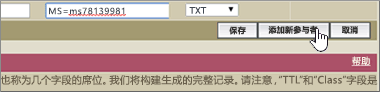 Google-Apps-eNom-Configure-1-7