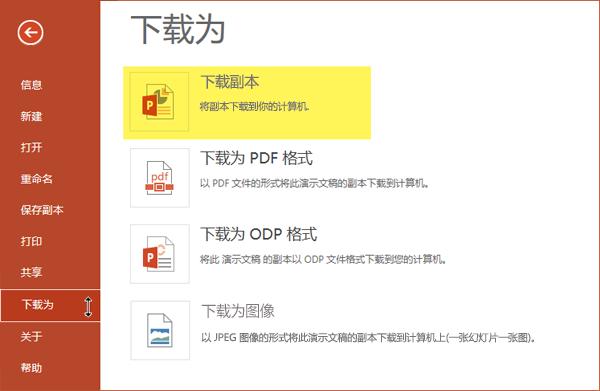 使用下载副本保存到您的计算机的演示文稿