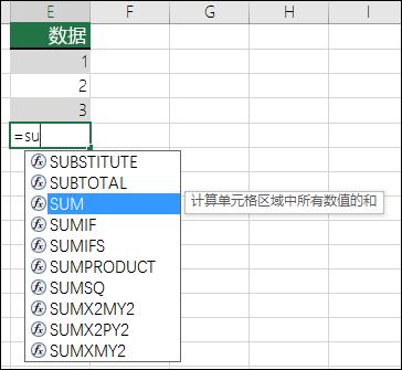 Excel 公式自动完成