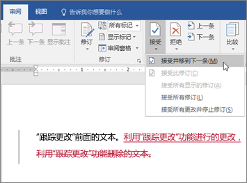 Office 365 Word 修订