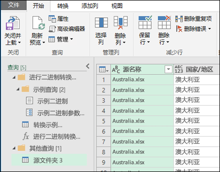 合并二进制文件预览对话框。按关闭并加载接受结果并将它们导入到 Excel。