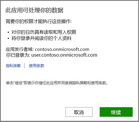 登录 Office 365