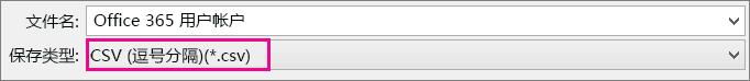 如何在 Excel 中将文件保存为 CSV 格式的图像
