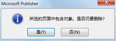 关于删除包含对象的页面的警告对话框。