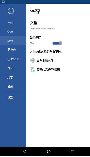 在 Android 手机上的自动保存选项的屏幕截图