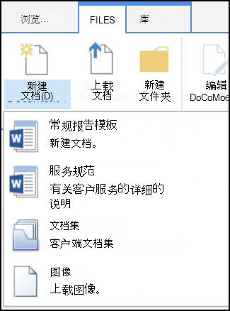 """""""新建文档""""菜单,其中包含 SharePoint 中的自定义内容类型"""