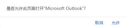 显示返回 Outlook 的提示
