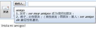 翻译屏幕提示