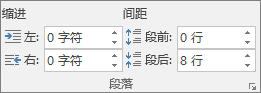 """在 Word 中,在""""布局""""选项卡上的""""段落""""组中设置间距。"""