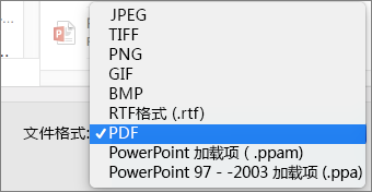 PowerPoint 2016 for Mac 导出 PDF