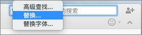 """在""""搜索""""菜单上选择""""替换"""""""