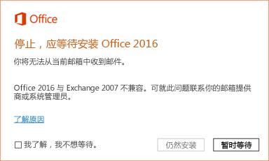 错误:停止,应等待安装 Office 2016