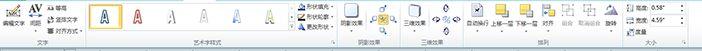 "Publisher 2010 中的""艺术字工具""选项卡"
