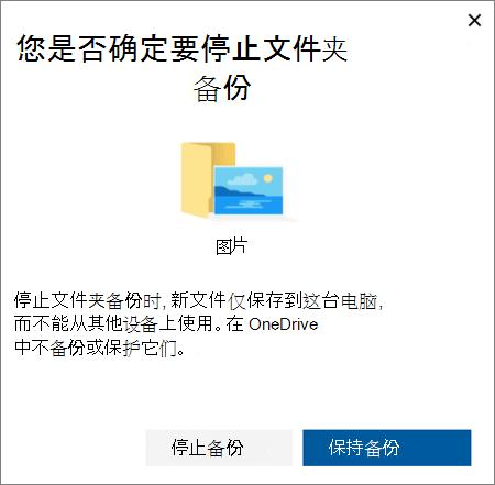 当您停止保护在 OneDrive 中的文件夹的屏幕截图