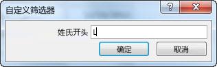 """在""""自定义筛选器""""对话框中输入""""L""""。"""