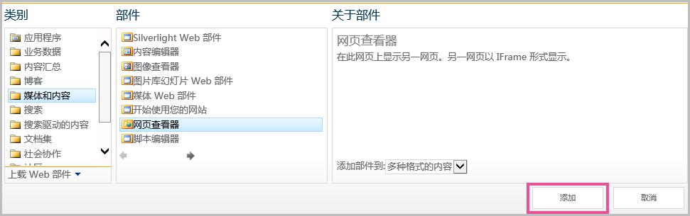 添加 Web 部件