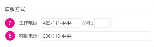 在 Yammer 中同步的电话号码字段的屏幕截图