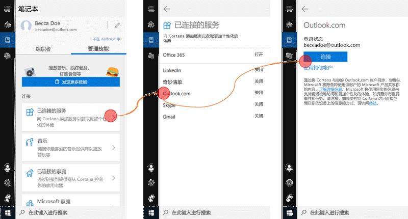 """屏幕截图,显示在 Windows 10 上打开的 Cortana 和 """"已连接的服务"""" 菜单已打开。"""