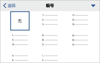 """""""编号""""命令,显示格式设置选项"""