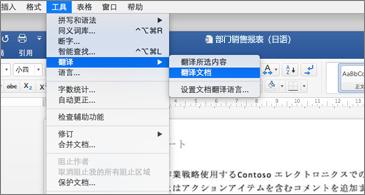 """一个文档,""""工具""""菜单已展开,显示""""翻译""""命令"""