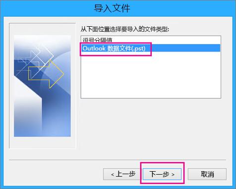 选择导入 Outlook 数据文件 (.pst)