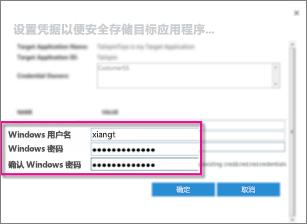 """该屏幕截图显示当您创建安全存储目标应用程序时使用的""""凭据字段""""对话框。 它显示默认值、Windows 用户名和 Windows 密码。"""