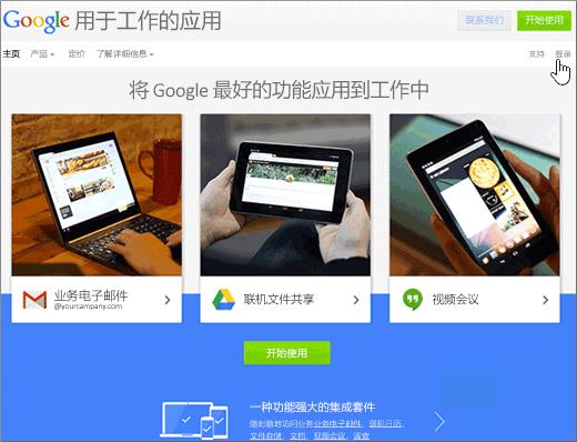 Google-Apps-Configure-1-1-0