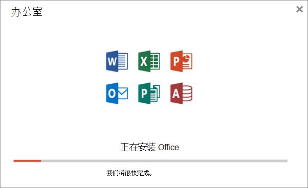 显示在安装 Office 时显示的进度对话框