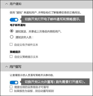 DLP 规则编辑器的用户通知和用户覆盖部分