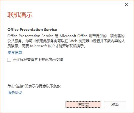 """显示 PowerPoint 中的""""文件"""">""""共享"""">""""联机演示""""选项"""